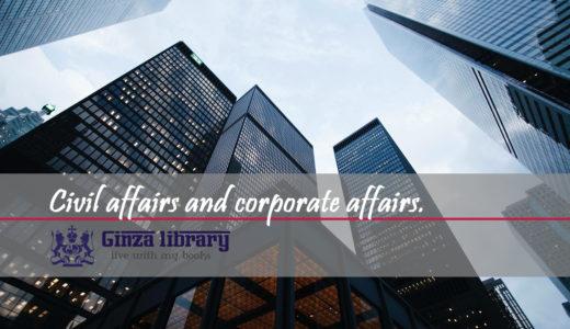 一般民事案件と企業法務案件の違いについて