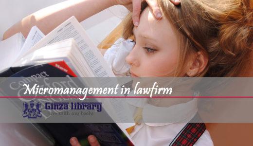 マイクロマネジメントと弁護士の研修・指導体制の落とし穴【早期退職を回避】