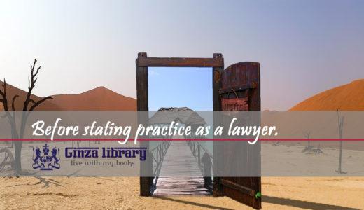 弁護士が独立するときに知っておくべき14項目