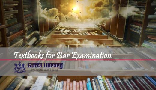 司法試験勉強法|愛用した基本書の魅力を超主観で解説
