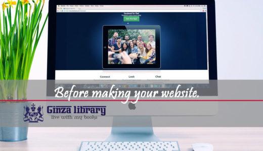 士業が初めてのホームページ制作で大損する前に知っておくべきポイント